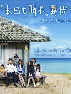 TV drama poster