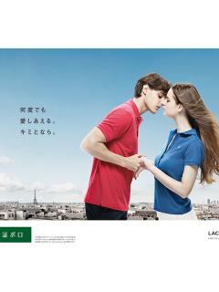 Lacoste campaign