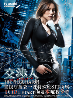 the_negotiator